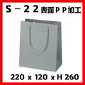 高級手提げ袋 グロスシルバー S-22  サイズ 220×120×260 1セット50枚