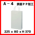 6セット以上で激安単価 高級手提げ袋 グロスホワイト A-4  サイズ 225×80×370  1セット50枚〜