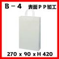 6セット以上で激安単価 高級手提げ袋 グロスホワイト B-4  サイズ 270×90×420  1セット50枚〜