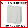 6セット以上で激安単価 高級手提げ袋 グロスホワイト S-15  サイズ 150×70×170 1セット10枚~