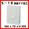 6セット以上で激安単価 高級手提げ袋 グロスホワイト S-18  サイズ 180×70×250 1セット10枚~