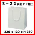 6セット以上で激安単価 高級手提げ袋 グロスホワイト S-22  サイズ 220×120×260 1セット10枚〜