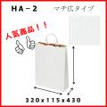 手提袋 無地 リバーシブル・RS HA2 320×115×430 1セット50枚