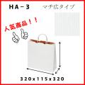 手提袋 無地 リバーシブル・RS HA3 320×115×320 1セット50枚
