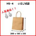 手提袋 無地 未晒 HS4 小さい紙袋 200x130x235 1セット50枚