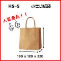 手提袋 無地 未晒 HS5 小さい紙袋 180x120x220 1セット50枚