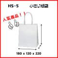 手提袋 無地 晒 白 HS5 小さい紙袋 180x120x220 1セット400枚