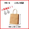 手提袋 無地 未晒 HS6 小さい紙袋 180x80x240 1セット50枚