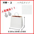 手提袋 無地 リバーシブル・RS HW2 320×200×300 1セット50枚