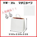 手提袋 無地 リバーシブル・RS HW35−S 350×250×320 1セット50枚