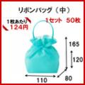 リボンバッグ 中 LP044 W110x絞り口までH120(全高165)xG80 1セット50枚 ラッピング用品 包装 ラッピング袋 プレゼント 贈り物 おしゃれ デザイン かわいい 販売