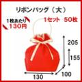 リボンバッグ 大 LP040・050 W130x絞り口までH155(全高205)xG100 1セット50枚 ラッピング用品 包装 ラッピング袋 プレゼント 贈り物 おしゃれ デザイン かわいい 販売