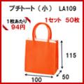プチトート小 LA109 W100xD50xH115 1セット50枚 1枚94円 ラッピング用品 包装 ラッピング袋 プレゼント 贈り物 おしゃれ デザイン かわいい