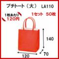 プチトート大 LA110 W120xD70xH140 1セット50枚 1枚120円 ラッピング用品 包装 ラッピング袋 プレゼント 贈り物 おしゃれ デザイン かわいい
