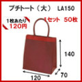プチトート大 シック LA150 W120xD70xH140 1セット50枚 1枚120円 ラッピング用品 包装 ラッピング袋 プレゼント 贈り物 おしゃれ デザイン かわいい