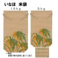 いなほ 5K 280×80×435 250枚入 米袋用紙袋