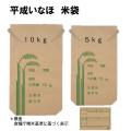 平成いなほ 5K 280×80×435 250枚入 米袋用紙袋