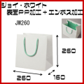 高級手提げ袋 ジョイ・ホワイト JW260 サイズ 260x160x260 1セット10枚 結婚式 2次会 引き出物 ブライダル バック に最適