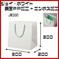 高級手提げ袋 ジョイ・ホワイト JW300 サイズ 300x200x300 1セット10枚 結婚式 2次会 引き出物 ブライダル バック に最適