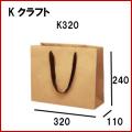 高級手提げ袋(クラフト) 無地 未晒茶 K320 320x110x240 1セット10枚