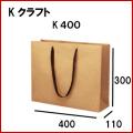 高級手提げ袋(クラフト) 無地 未晒茶 K400 400x110x300 1セット10枚
