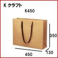 高級手提げ袋(クラフト) 未晒茶 K450 450x130x350 1セット10枚