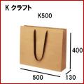高級手提げ袋(クラフト) 無地 未晒茶 K500 500x130x400 1セット10枚