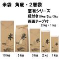 ふるさと 1K 120×60×260 200枚入り 米袋用紙袋