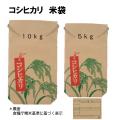 コシヒカリ 5K 280×80×435 250枚入 米袋用紙袋