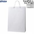 高級手提げ袋 マット・ホワイト L サイズ 320x110x450 (6セットx50枚以上で激安単価) 1セット10枚~