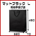 高級手提げ袋 マット・ブラック L サイズ 320x110x450 (6セットx50枚以上で激安単価) 1セット10枚〜