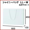 高級 手提げ紙袋 シャイニーバッグ ホワイト LL-W 1セット10枚 600x130x450 表面PP加工|紙袋 引き出物 ラッピング 結婚式 引出物 引き出物袋 プレゼント用 手提げ袋 ペーパーバッグ 手さげ紙袋 内祝い ブライダルバッグ ギフトバッグ マチ 白 無地 特大