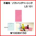不織布 ラッピング用不織布袋 ソフトバッグ・ベーシック LS101 1セット 100枚 100W x 150H