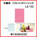 不織布 ラッピング用不織布袋 ソフトバッグ・ベーシック LS103 1セット 100枚 150W x 250H