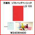 不織布 ラッピング用不織布袋 ソフトバッグ・ベーシック LS105 1セット 100枚 240W x 400H