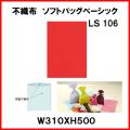 不織布 ラッピング用不織布袋 ソフトバッグ・ベーシック LS106 1セット 100枚 310W x 500H