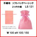 不織布 ラッピング用不織布袋 ソフトバッグ・ベーシック 2つ穴巾着 LS121 1セット 100枚 100W x 105/150H
