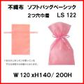 不織布 ラッピング用不織布袋 ソフトバッグ・ベーシック 2つ穴巾着 LS122 1セット 100枚 120W x 140/200H
