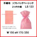 不織布 ラッピング用不織布袋 ソフトバッグ・ベーシック 2つ穴巾着 LS123 1セット 100枚 150W x 170/250H
