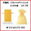 不織布 ラッピング用不織布袋 ソフトバッグ・ベーシック 2つ穴巾着 LS126 14色 1セット 100枚 310W x 372/500H
