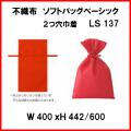 不織布 ラッピング用不織布袋 ソフトバッグ・ベーシック 2つ穴巾着 LS137 6色 1セット 50枚 400W x 442/600H