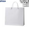 高級手提げ袋 マット・ホワイト M サイズ 320x110x300 (6セットx50枚以上で激安単価) 1セット10枚~