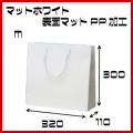 高級手提げ袋 マット・ホワイト M サイズ 320x110x300 (6セットx50枚以上で激安単価) 1セット10枚〜