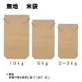 無地 2〜3K 220×70×410 250枚入 米袋用紙袋