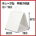 キューブ(底面が正方形に紙袋) Q-180 引き出物の紙袋ように 1セット10枚 サイズ200x180x210