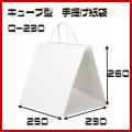 キューブ(底面が正方形に紙袋) Q-230 引き出物の紙袋ように 1セット10枚 サイズ250x230x260
