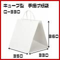 キューブ(底面が正方形に紙袋) Q-330 引き出物の紙袋ように 1セット10枚 サイズ350x330x360