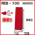 ボトルバック 赤クラフト無地 REB-100φ サイズ 110×105×350 1セット100枚