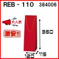 ボトルバック 赤クラフト無地 REB-110φ サイズ 120×115×360 1セット100枚