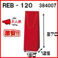 ボトルバック 赤クラフト無地 REB-120φ サイズ 130×125×370 1セット100枚